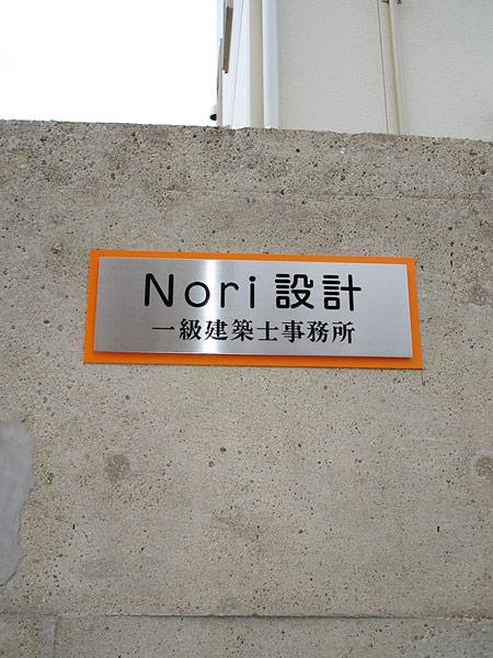 「Nori設計様」看板施工例(建築設計事務所の看板) : ネームプラザ